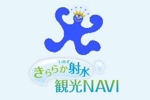 ちびっ子天国in海王丸パークの画像
