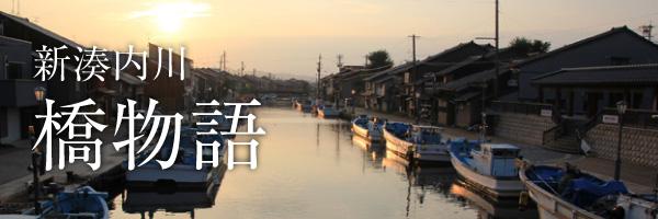 新湊内川橋物語