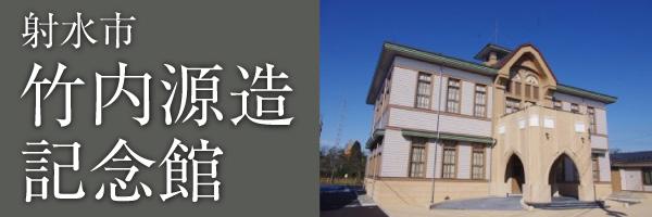 竹内源造記念館